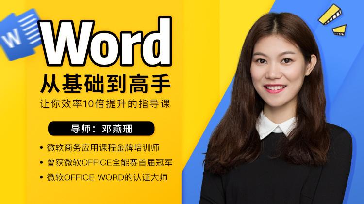 她是微软Office Word认证大师,想教你成为效率10倍提升的Word高手